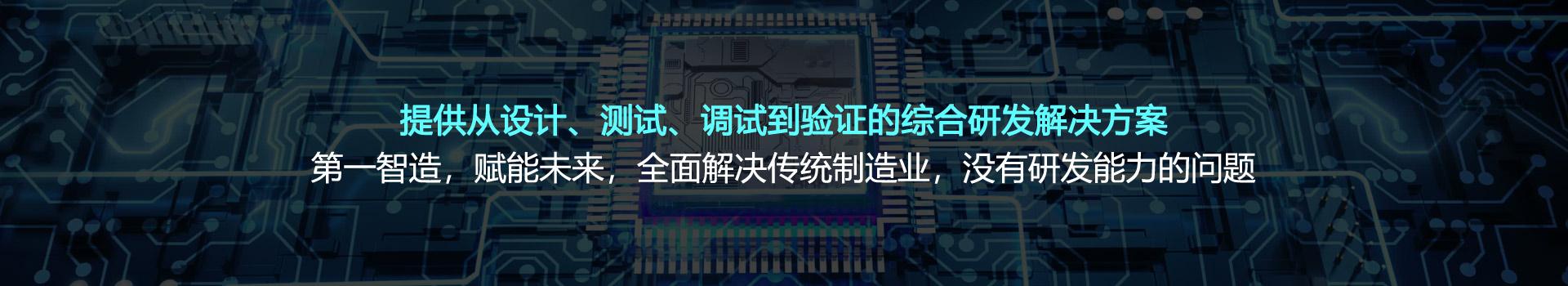 北京一造电子技术有限公司